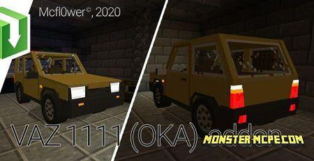 VAZ 1111 (OKA) Add-on 1.15/1.14+