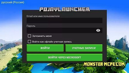 Minecraft: Java Edition for Android (1)